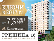 Клубный дом бизнес-класса «Гришина 16» 10 минут до метро Кунцевская,